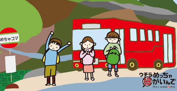 ひきこもりローカル路線バス乗り継ぎの旅