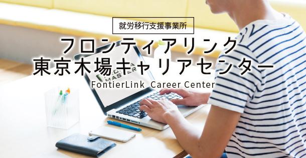 フロンティアリンク東京木場キャリアセンター