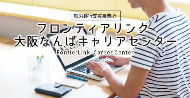 フロンティアリンク大阪なんばキャリアセンター