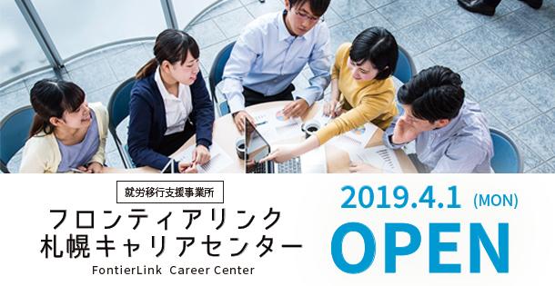 フロンティアリンク札幌キャリアセンターOPEN