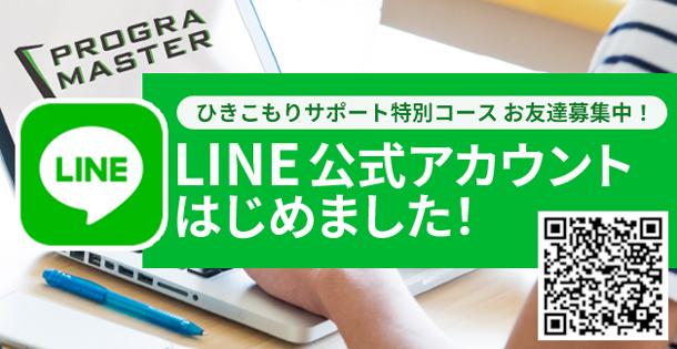 プログラマスター LINE公式アカウント