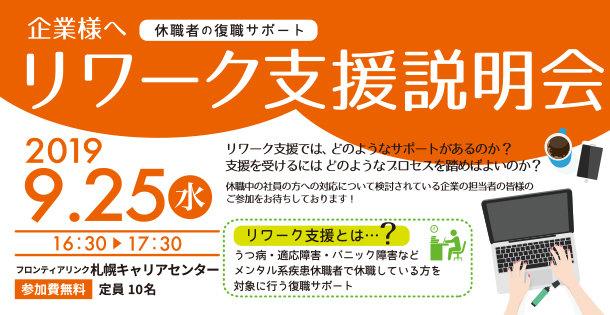 リワーク支援説明会 札幌