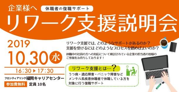 リワーク支援説明会 福岡